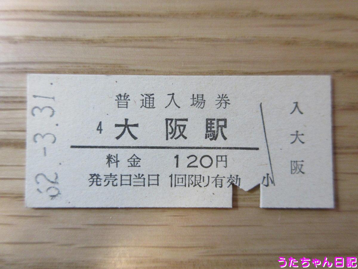 f:id:utachan0831:20200430092656j:plain