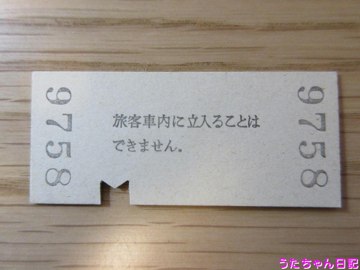 f:id:utachan0831:20200430092705j:plain