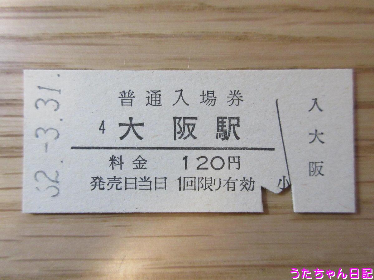 f:id:utachan0831:20200430092719j:plain