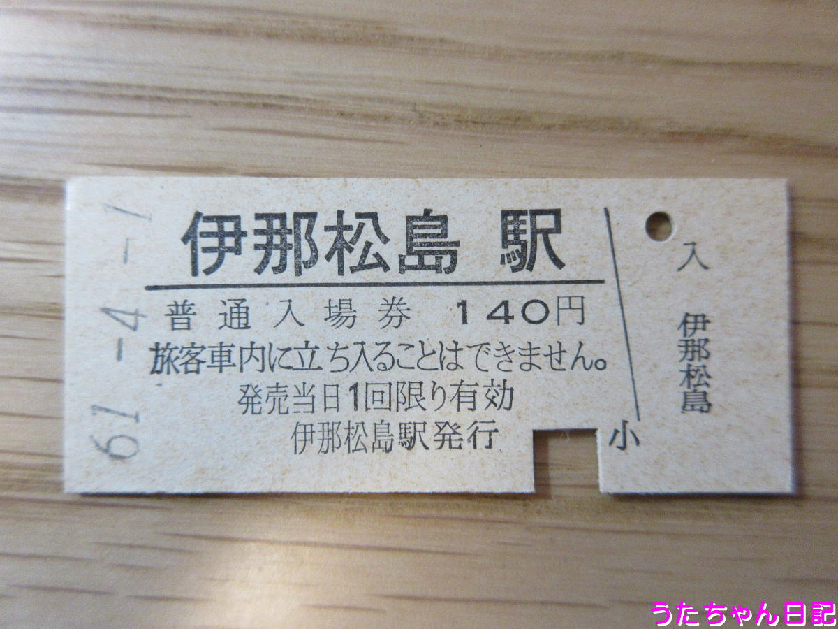 f:id:utachan0831:20200430092808j:plain