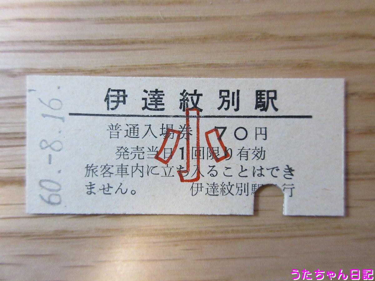 f:id:utachan0831:20200430092917j:plain