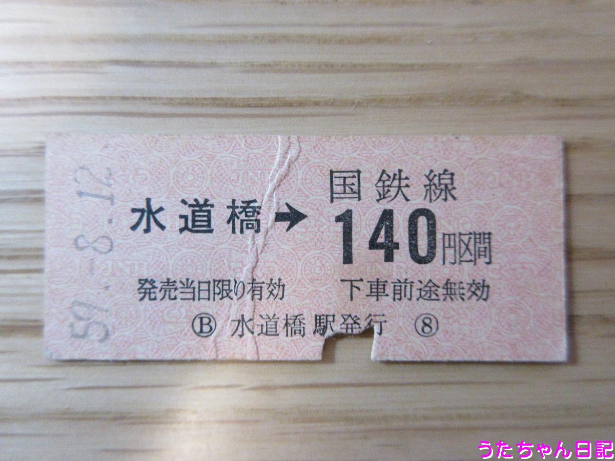 f:id:utachan0831:20200430093008j:plain