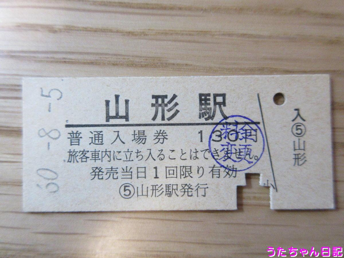 f:id:utachan0831:20200430093036j:plain