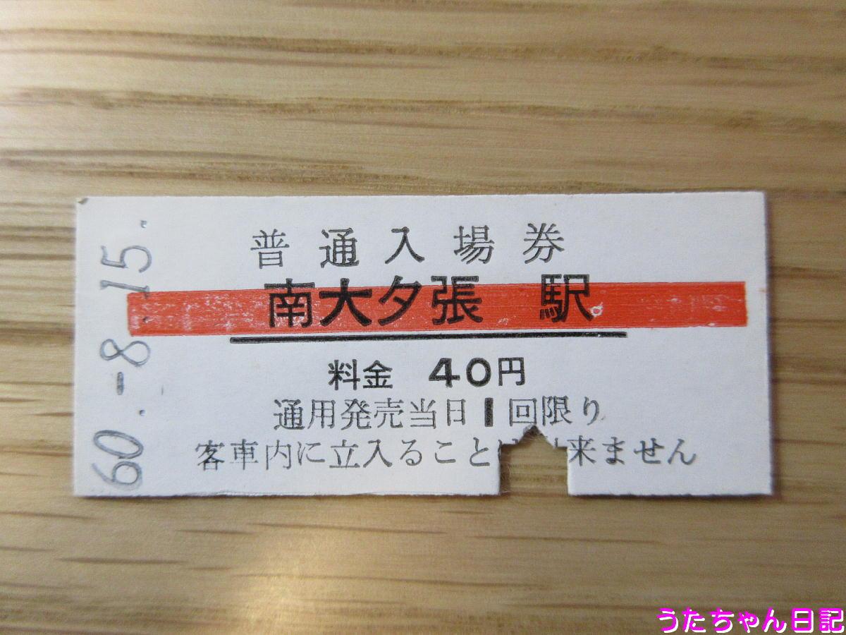 f:id:utachan0831:20200501135530j:plain