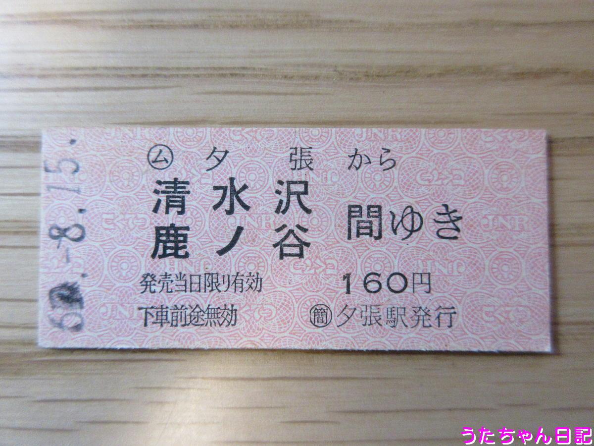 f:id:utachan0831:20200501135555j:plain