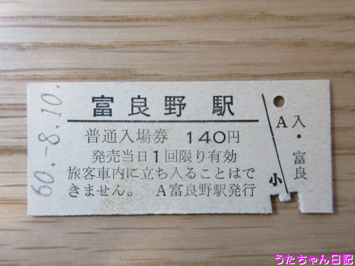 f:id:utachan0831:20200501135627j:plain