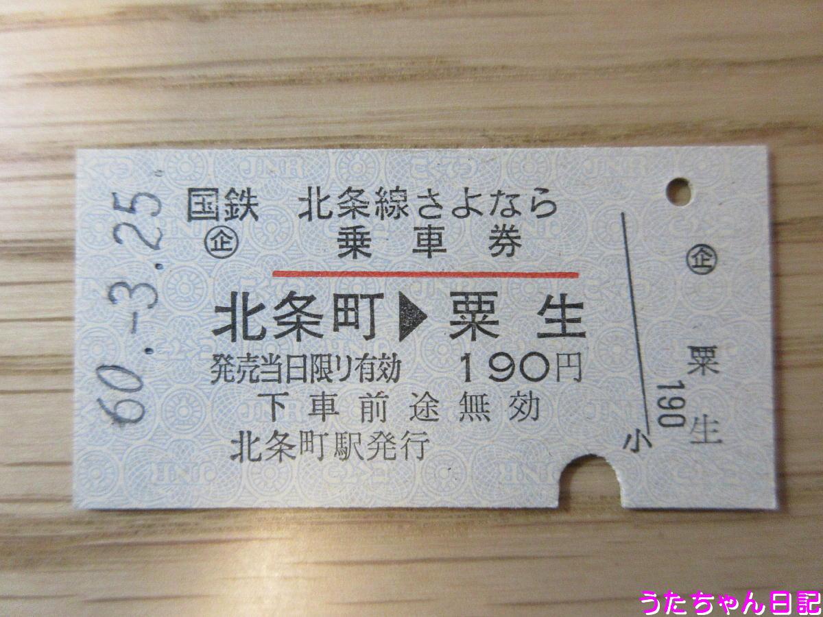 f:id:utachan0831:20200501135711j:plain