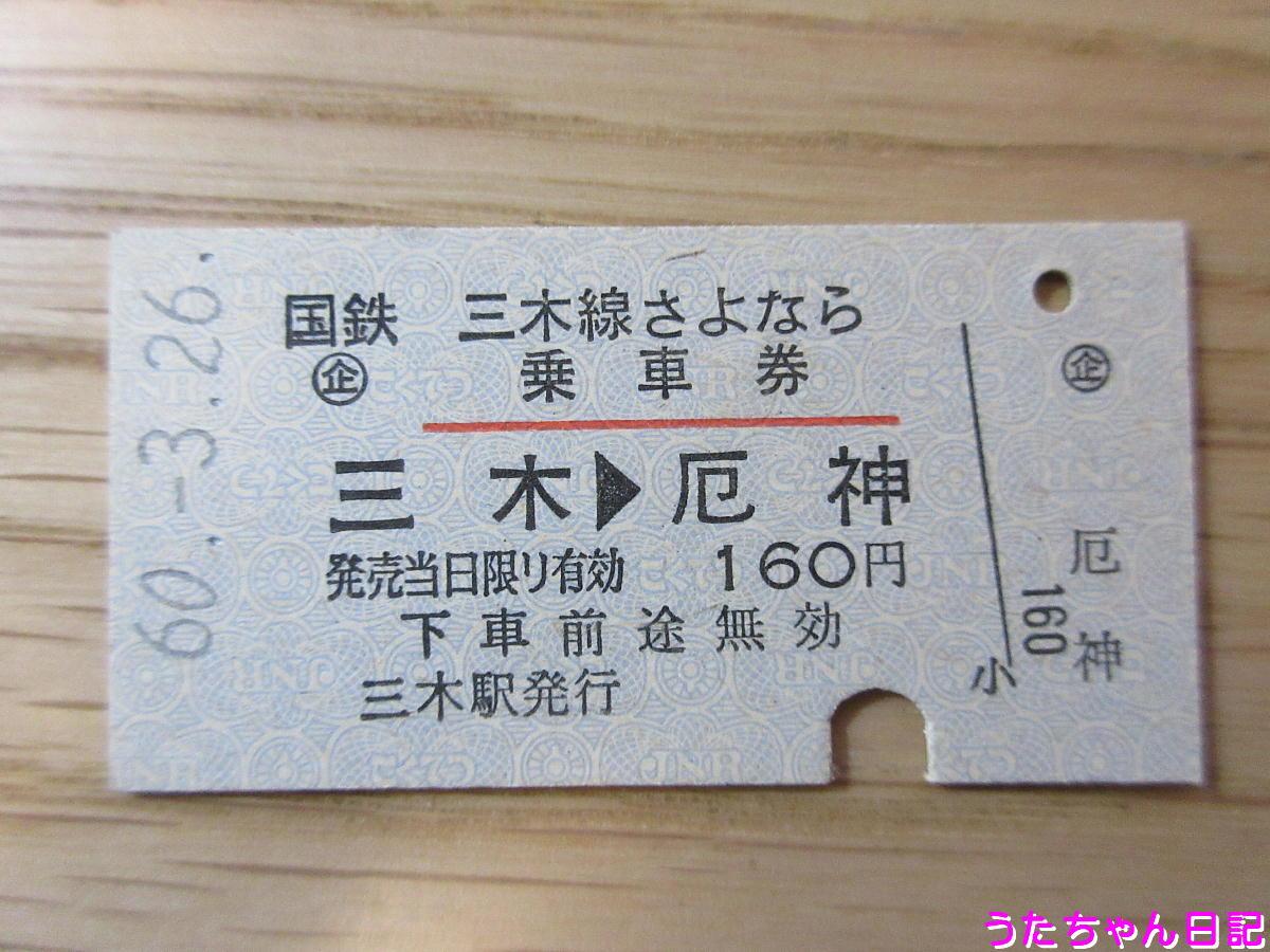 f:id:utachan0831:20200501135812j:plain