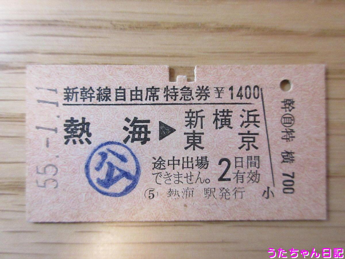 f:id:utachan0831:20200501135851j:plain