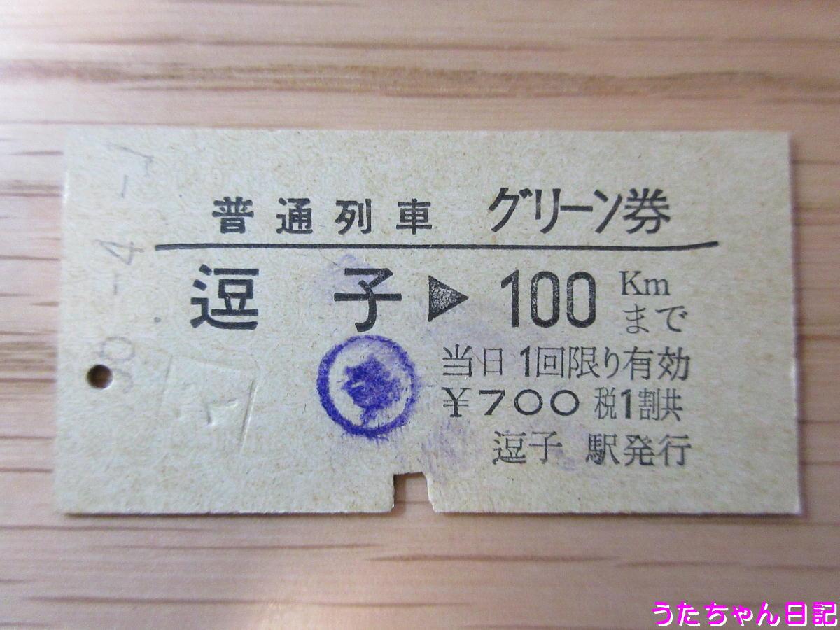 f:id:utachan0831:20200501135924j:plain