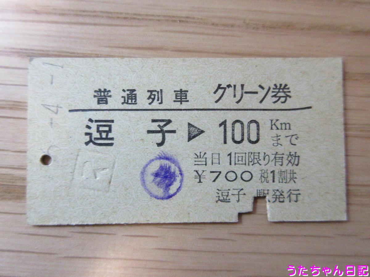 f:id:utachan0831:20200501135952j:plain