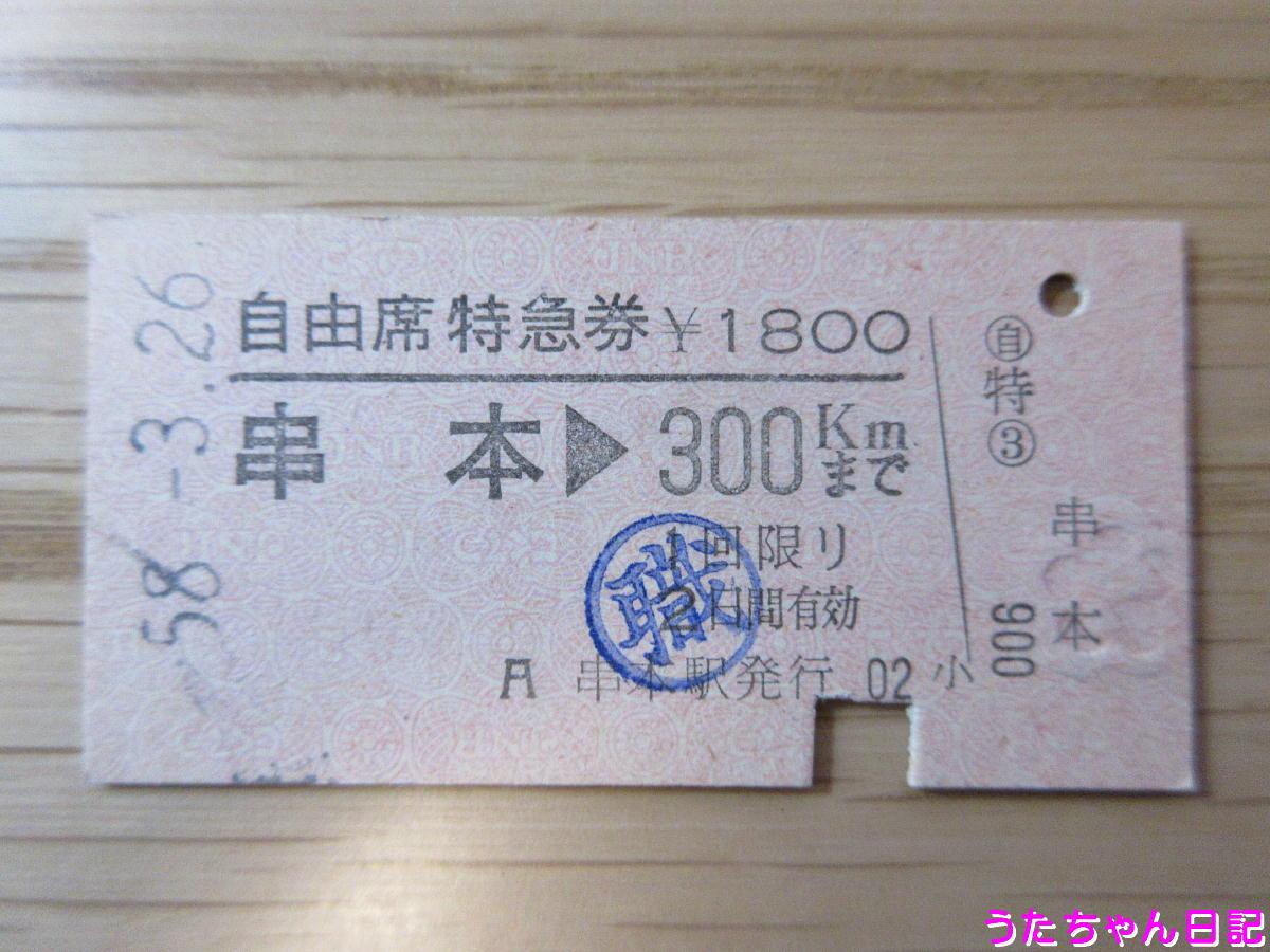 f:id:utachan0831:20200501143025j:plain