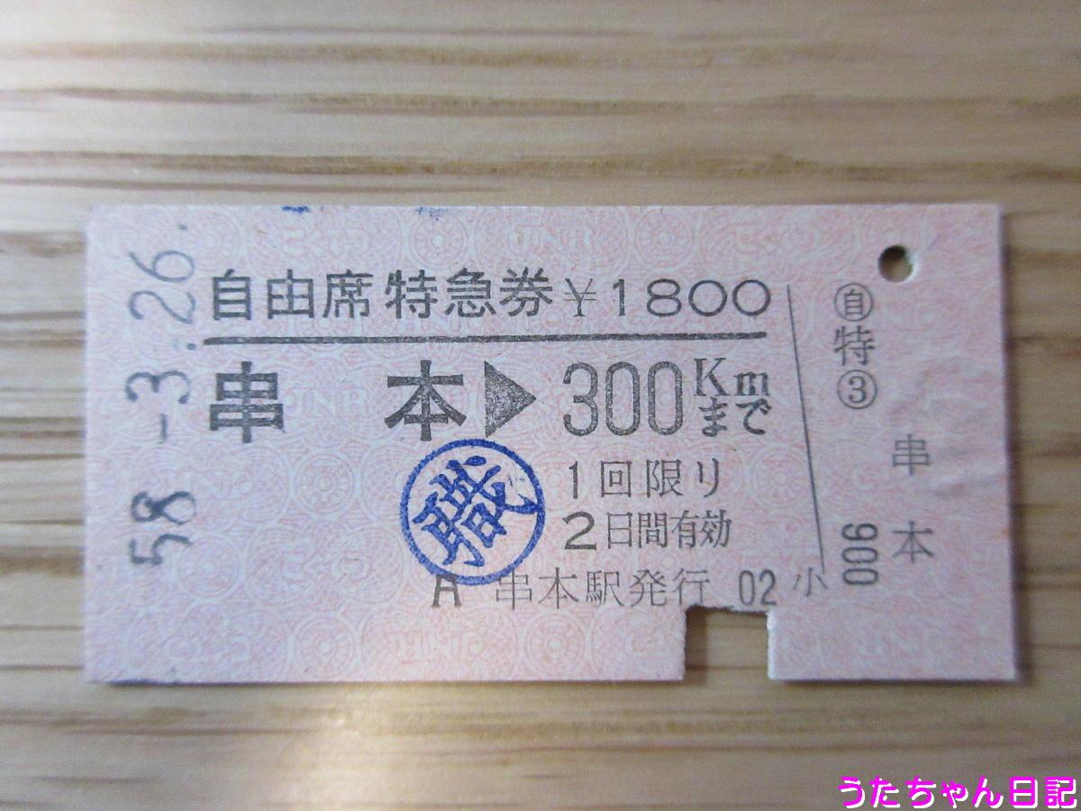 f:id:utachan0831:20200501143335j:plain