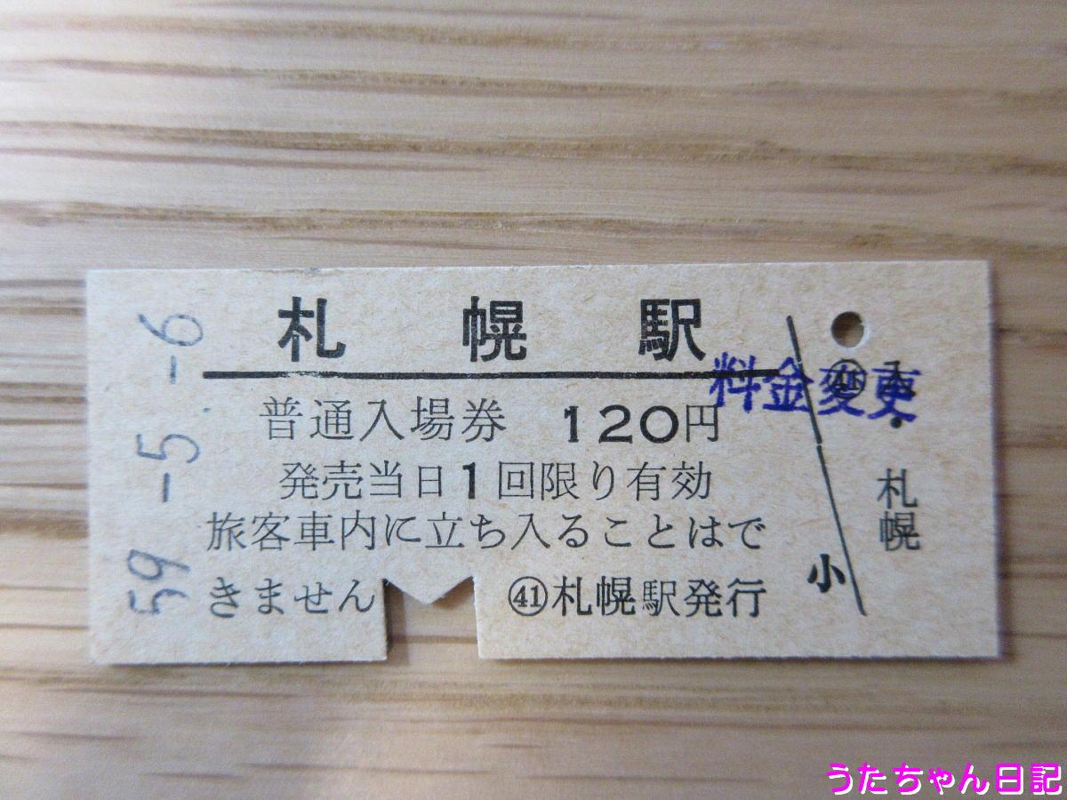f:id:utachan0831:20200501143417j:plain
