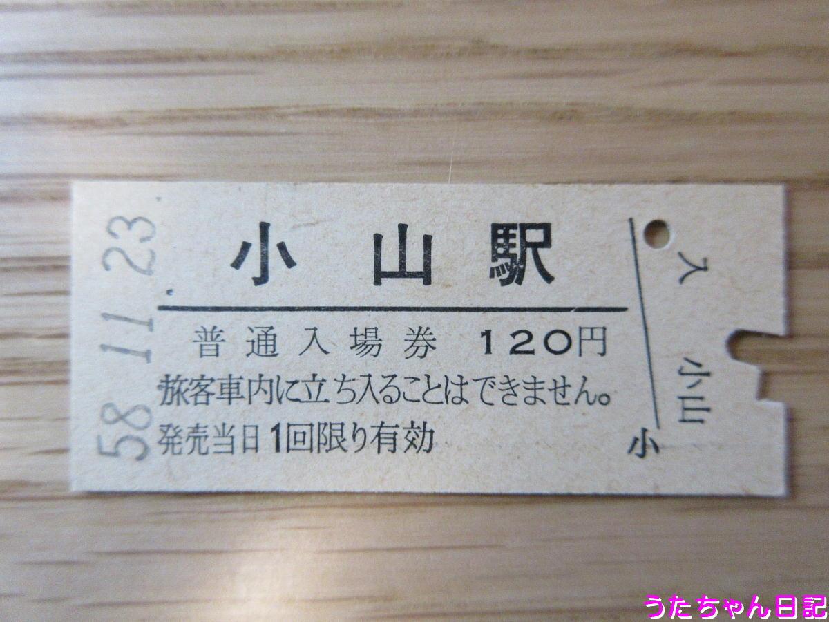 f:id:utachan0831:20200501143524j:plain