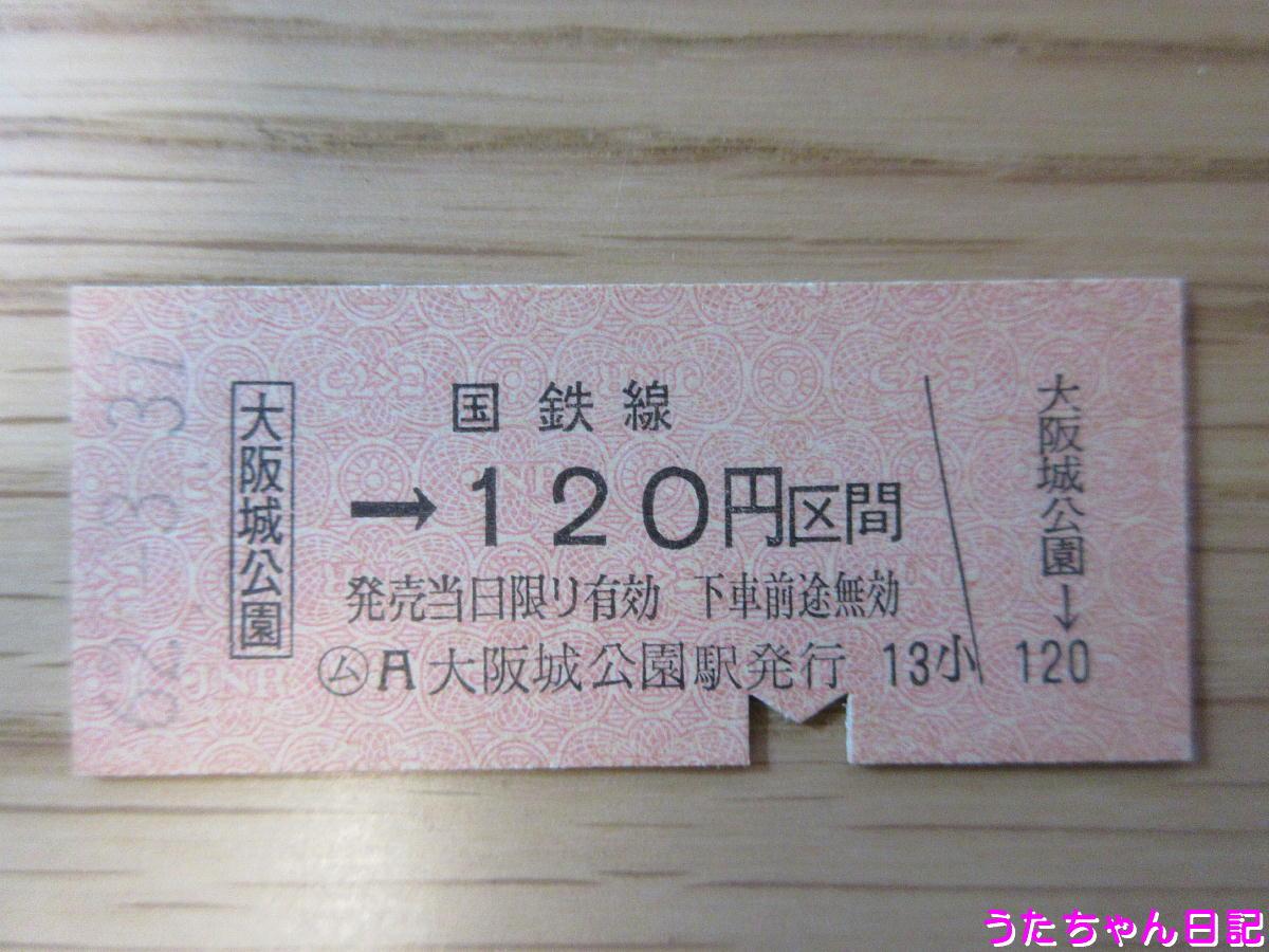 f:id:utachan0831:20200501170901j:plain