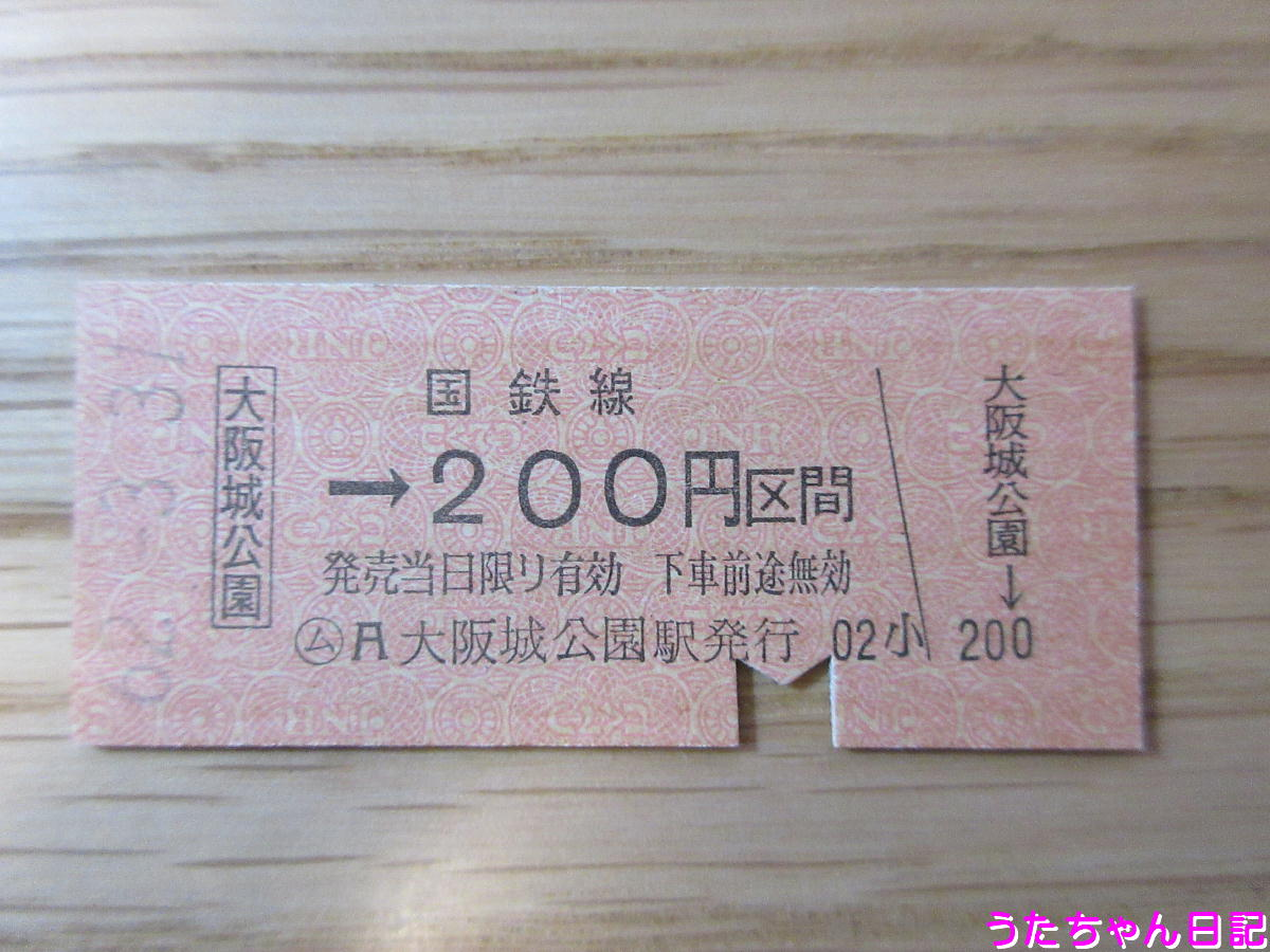 f:id:utachan0831:20200501170920j:plain