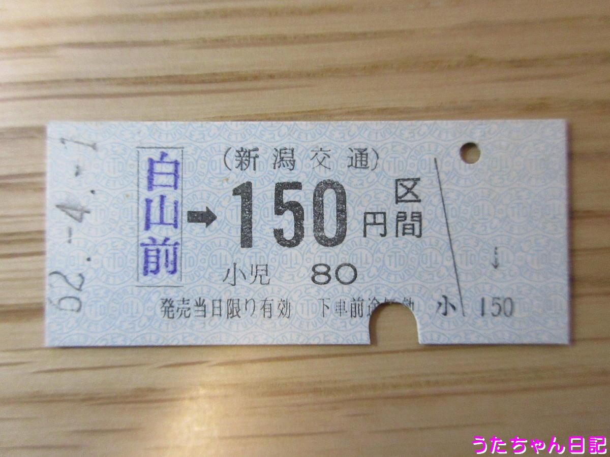f:id:utachan0831:20200501170951j:plain
