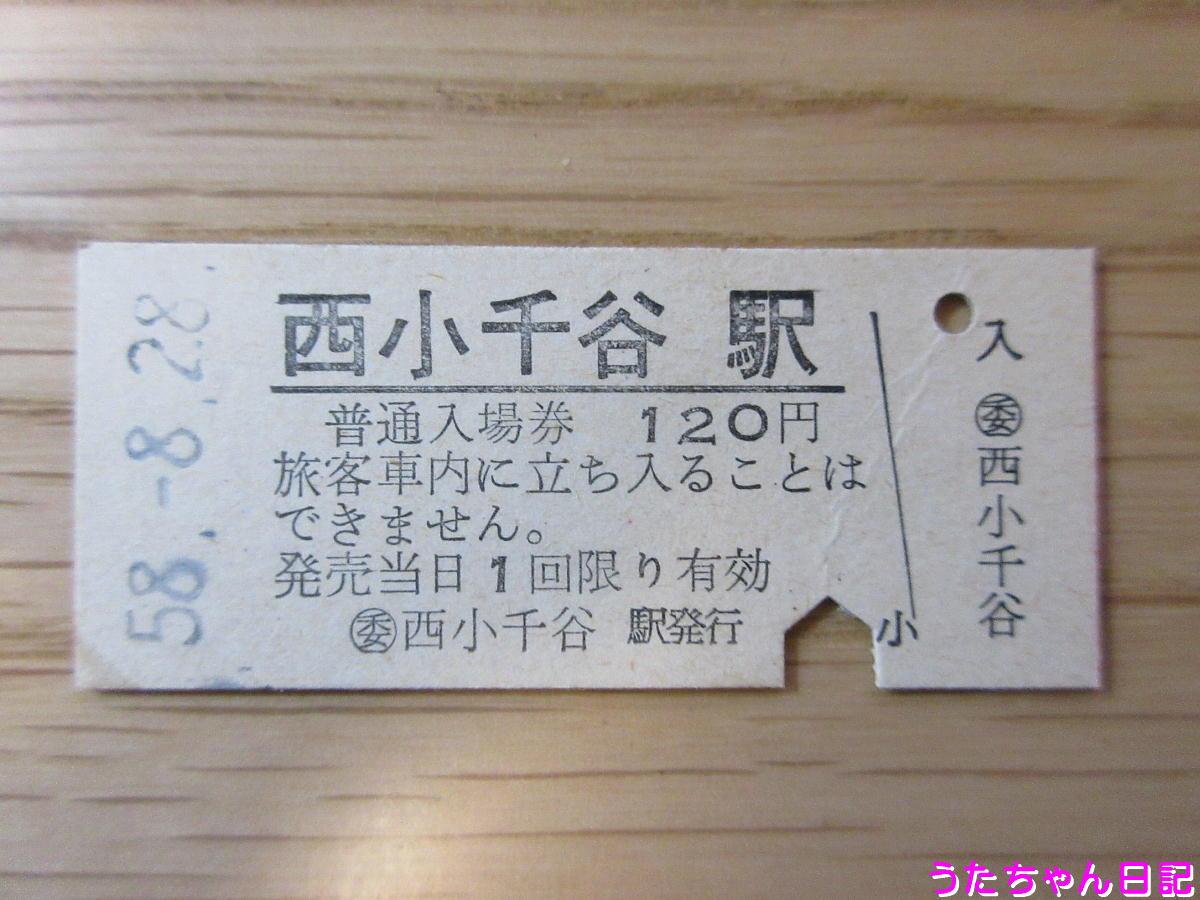 f:id:utachan0831:20200501171016j:plain