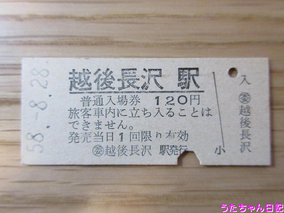 f:id:utachan0831:20200501171042j:plain