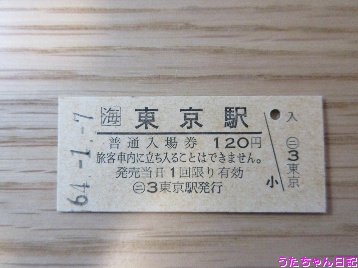 f:id:utachan0831:20200501171109j:plain