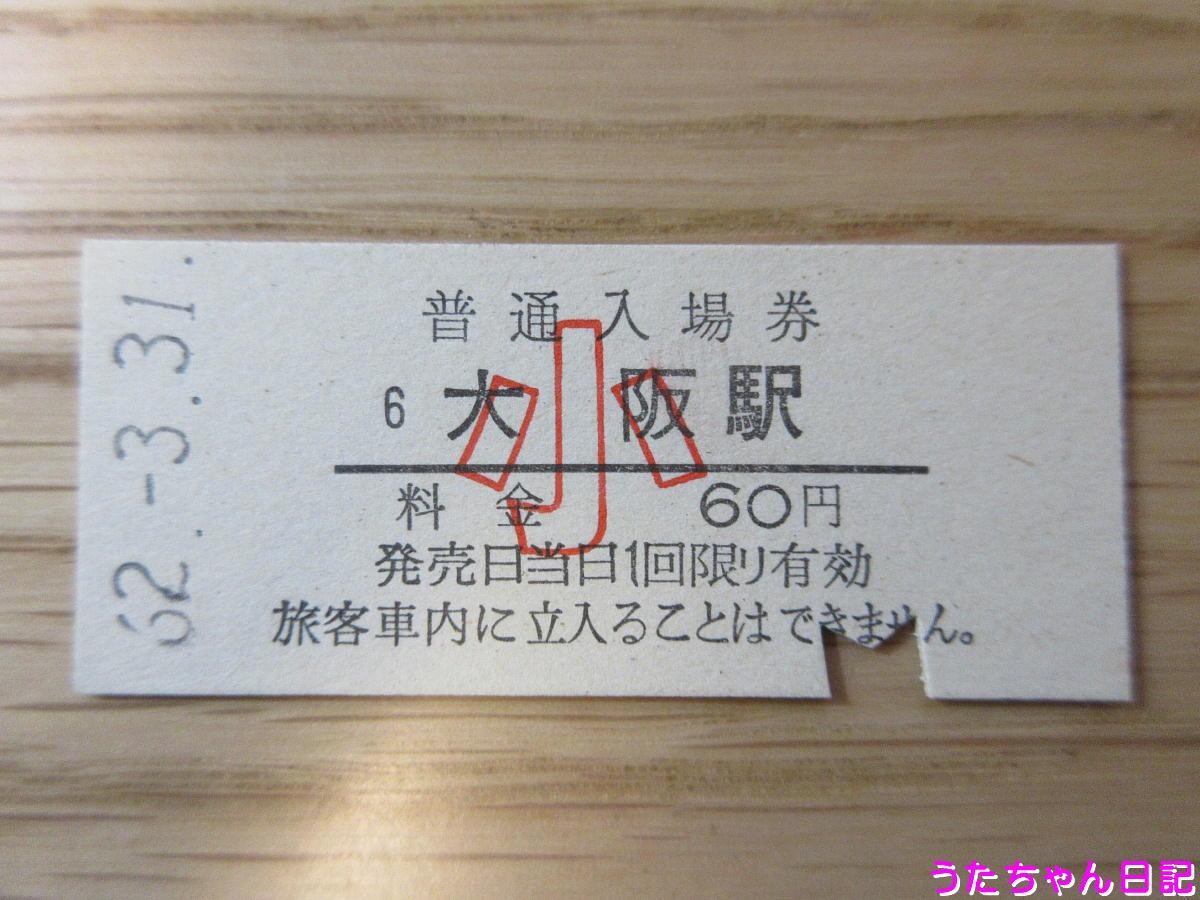 f:id:utachan0831:20200501171135j:plain