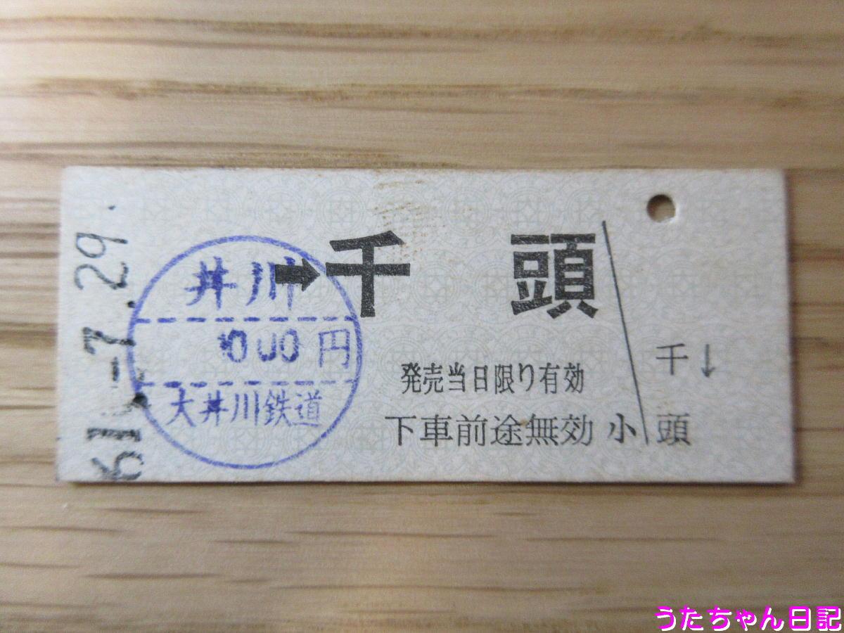 f:id:utachan0831:20200501171208j:plain