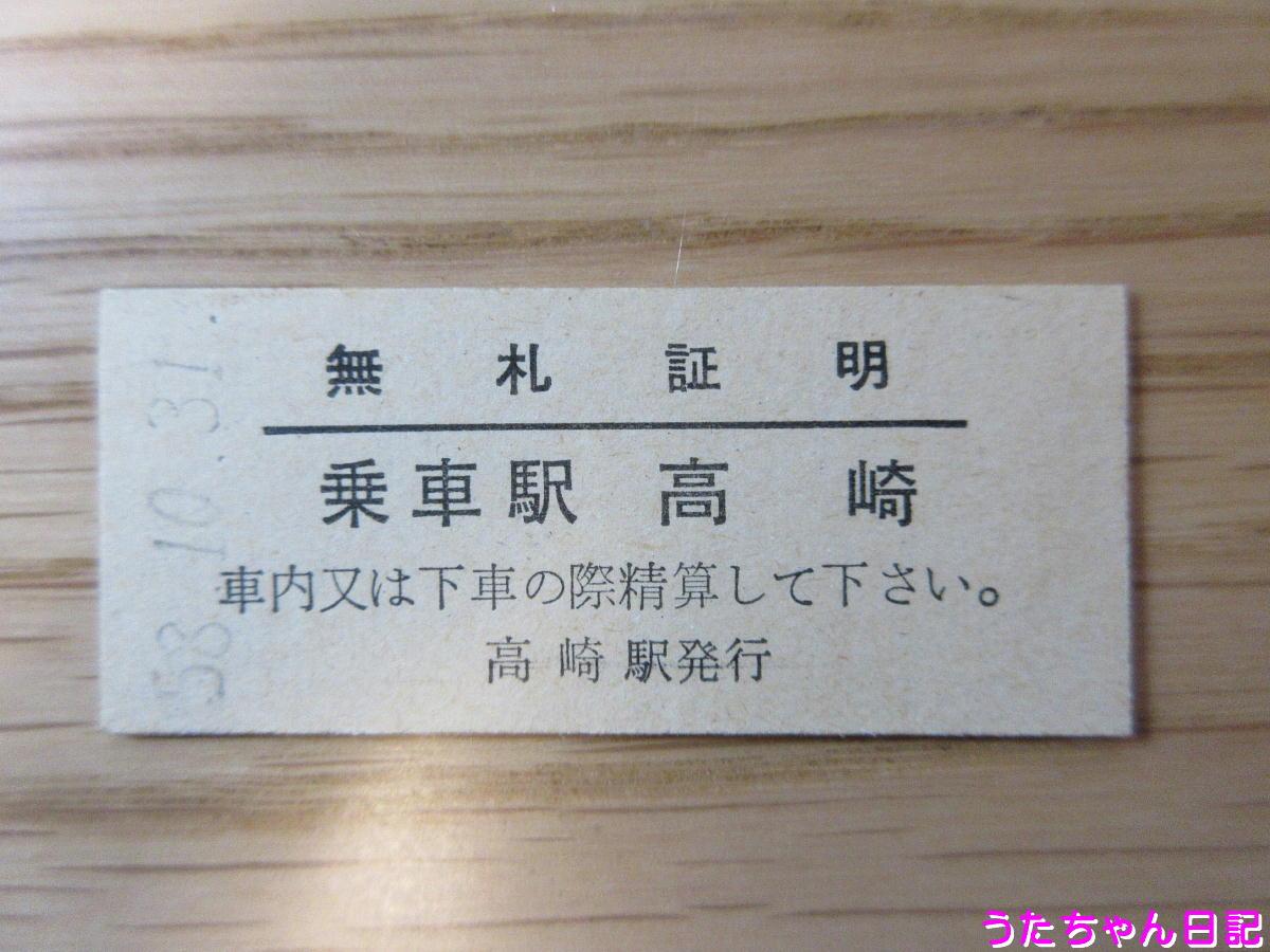 f:id:utachan0831:20200501171258j:plain