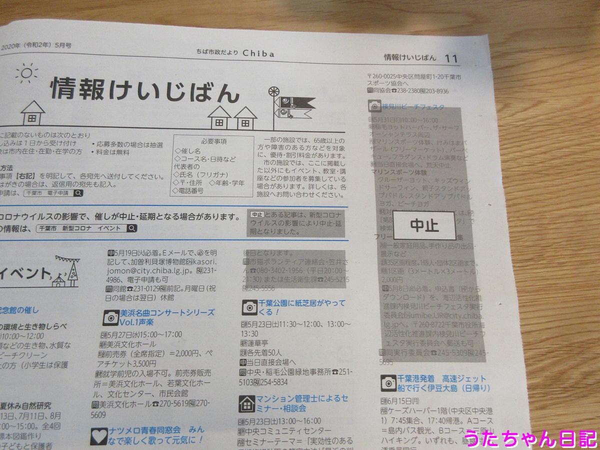f:id:utachan0831:20200502103921j:plain