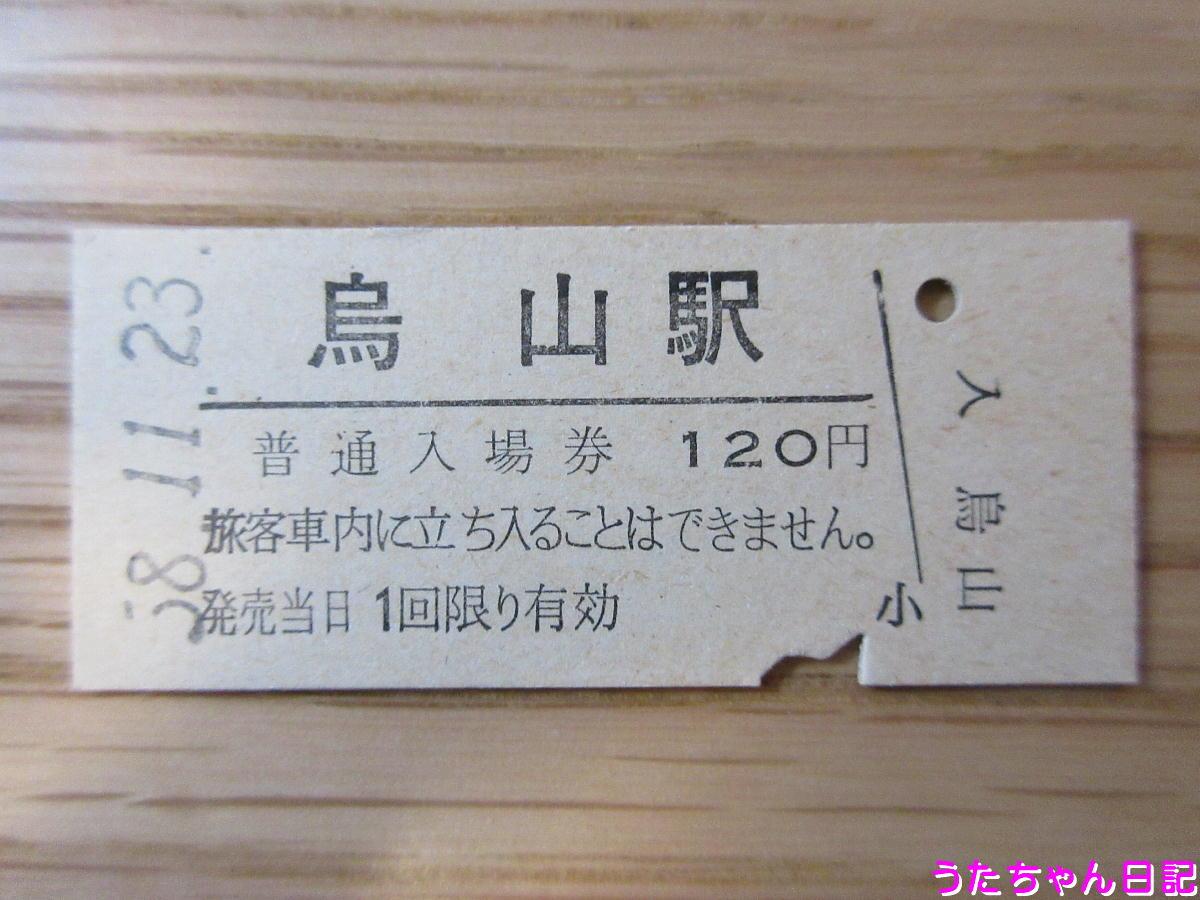 f:id:utachan0831:20200502182439j:plain