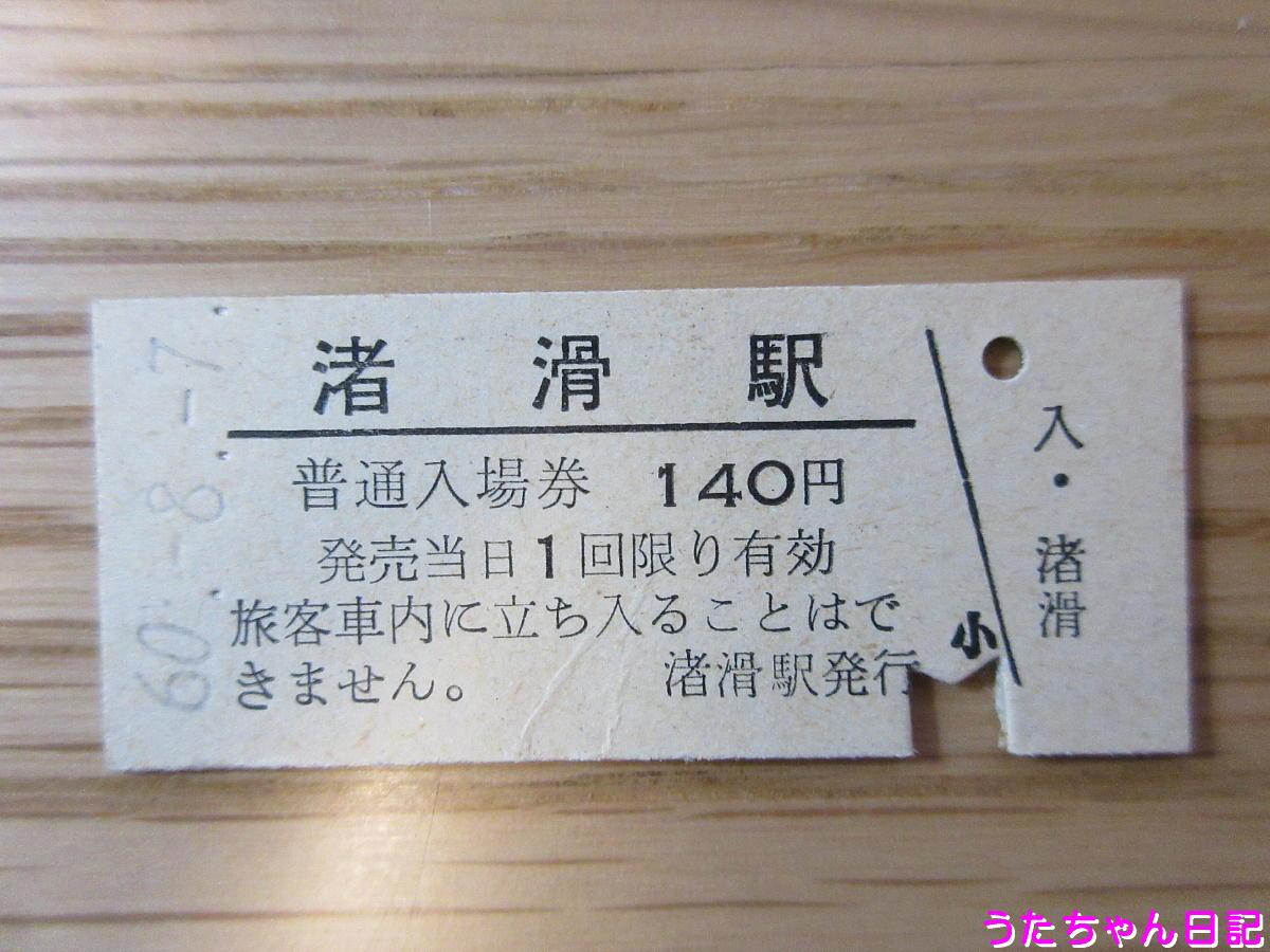 f:id:utachan0831:20200502182537j:plain