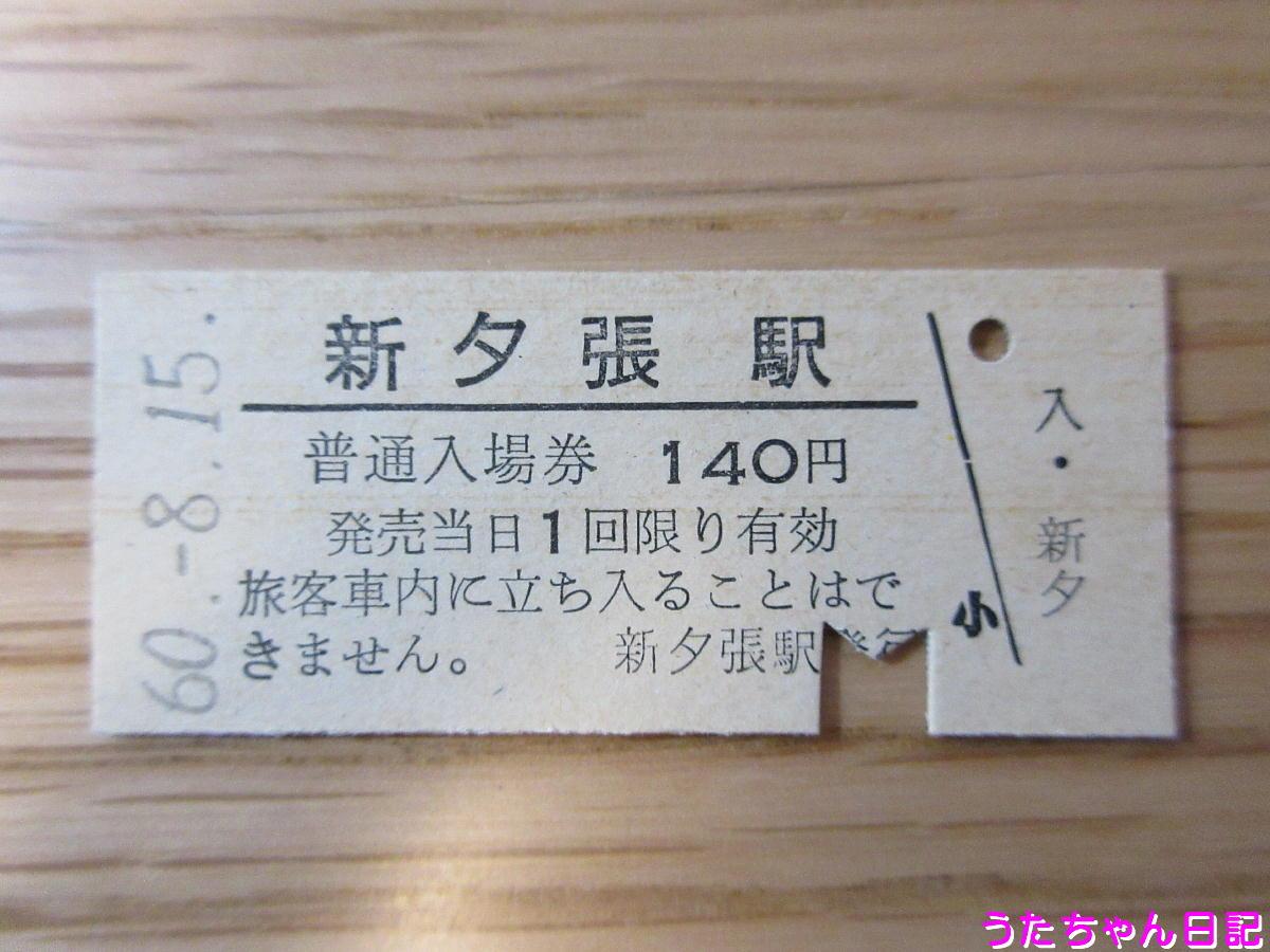 f:id:utachan0831:20200502182638j:plain