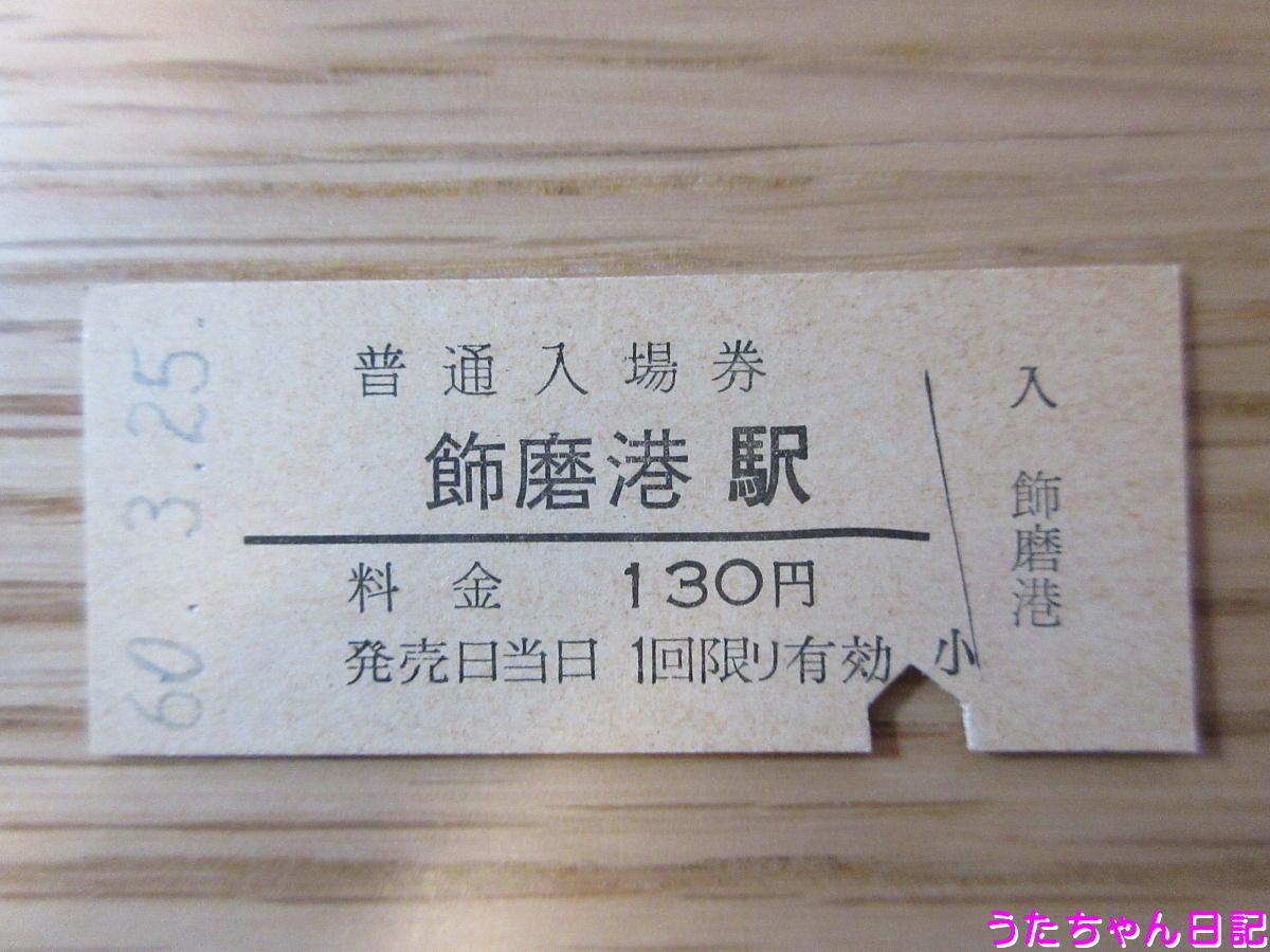 f:id:utachan0831:20200502184619j:plain