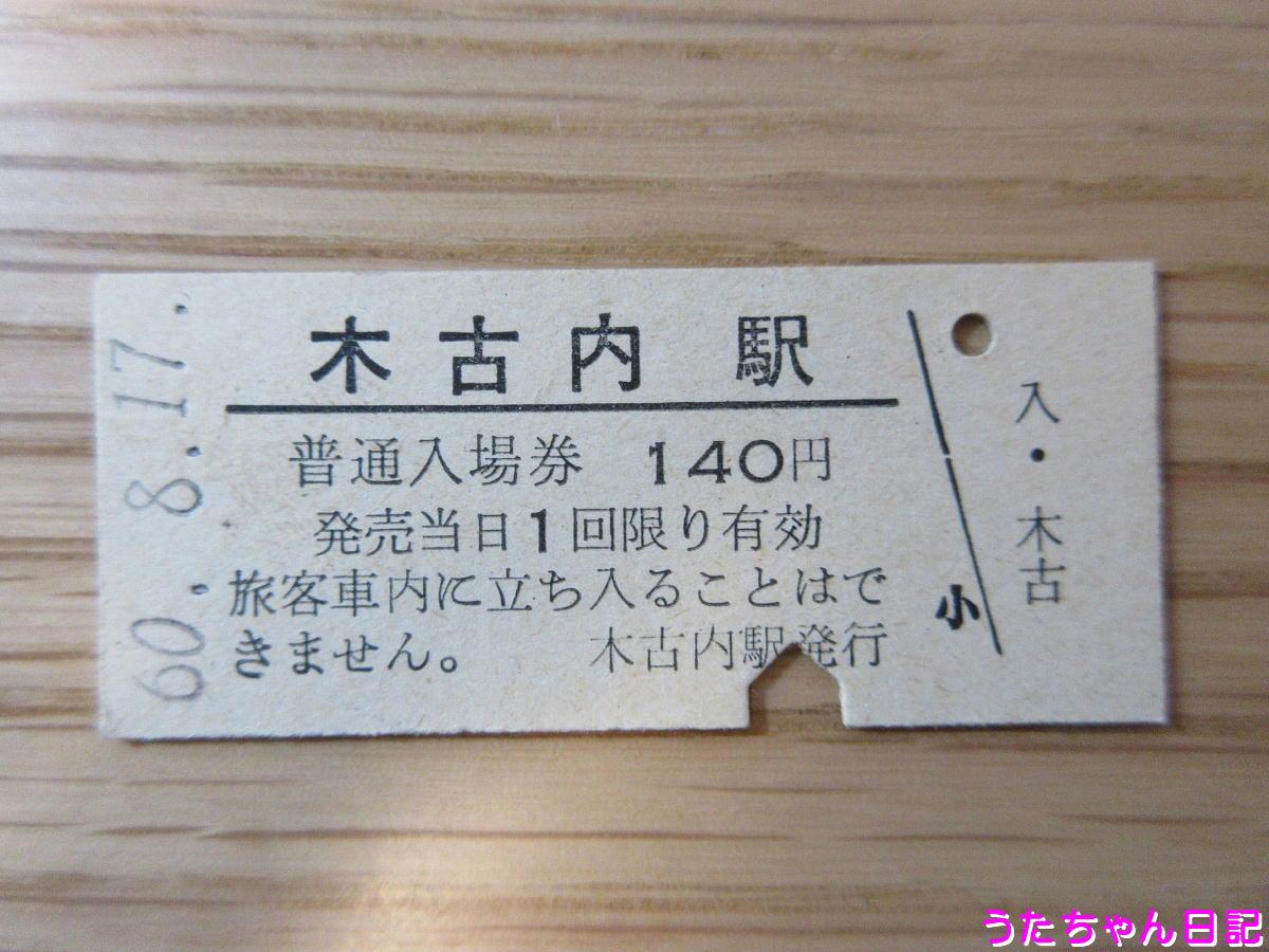 f:id:utachan0831:20200502184852j:plain