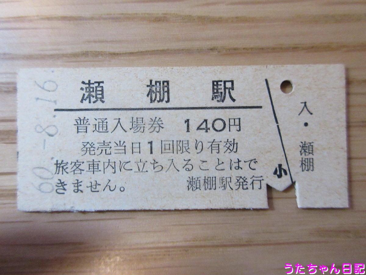 f:id:utachan0831:20200502184914j:plain