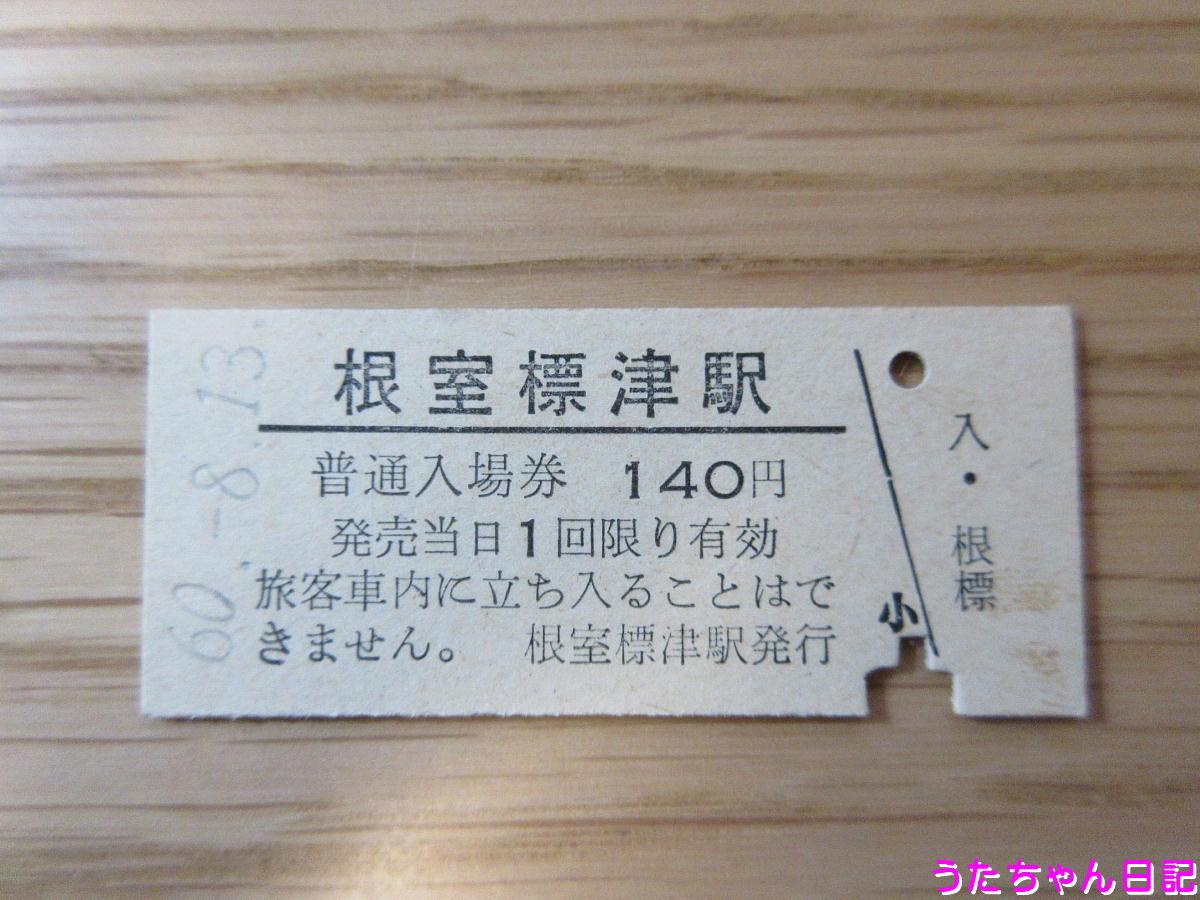 f:id:utachan0831:20200502184952j:plain
