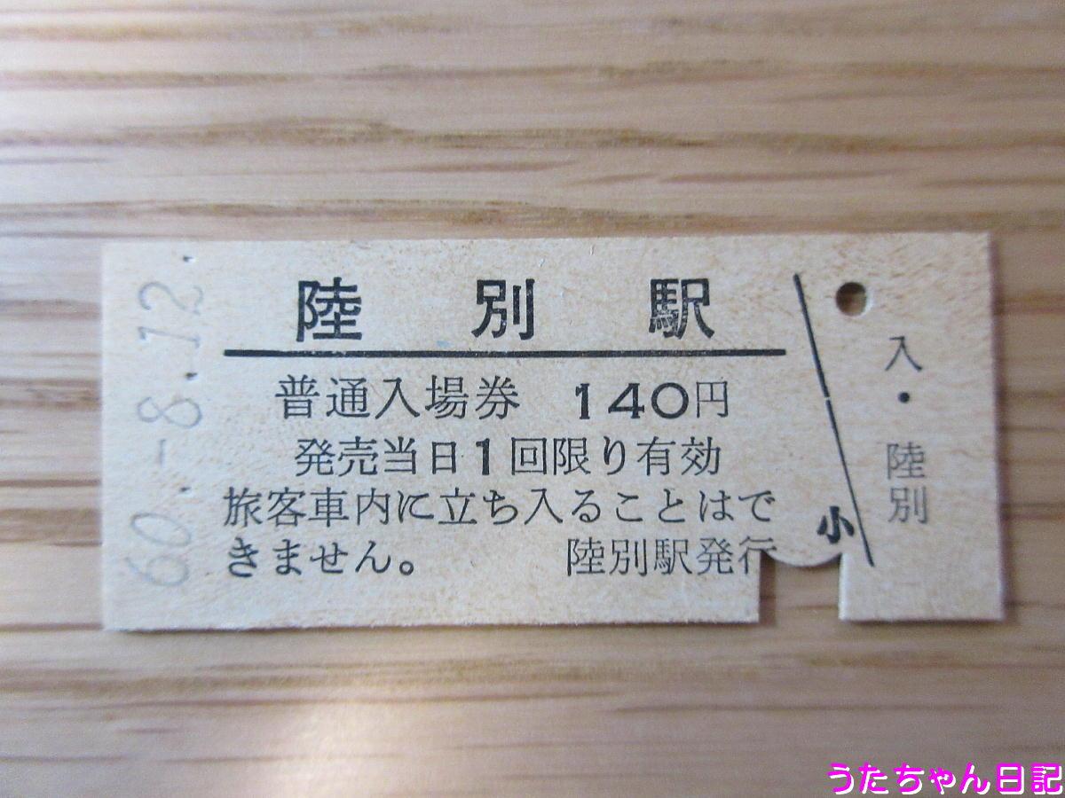 f:id:utachan0831:20200502185021j:plain