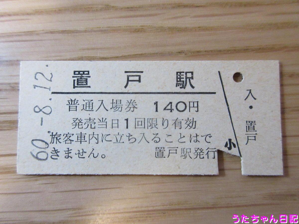 f:id:utachan0831:20200502185059j:plain