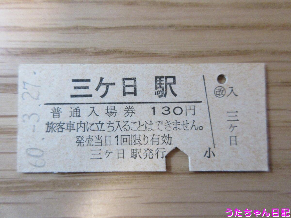 f:id:utachan0831:20200502185133j:plain