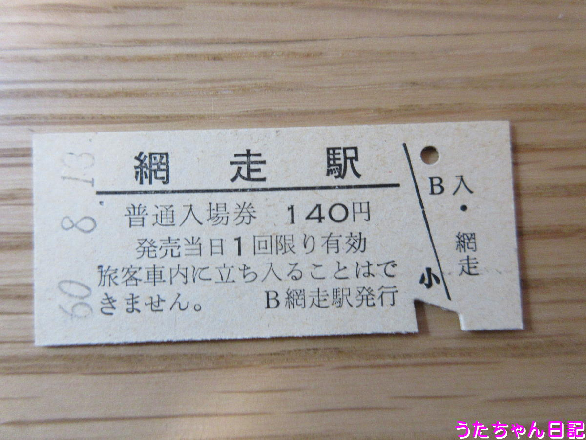 f:id:utachan0831:20200502185159j:plain