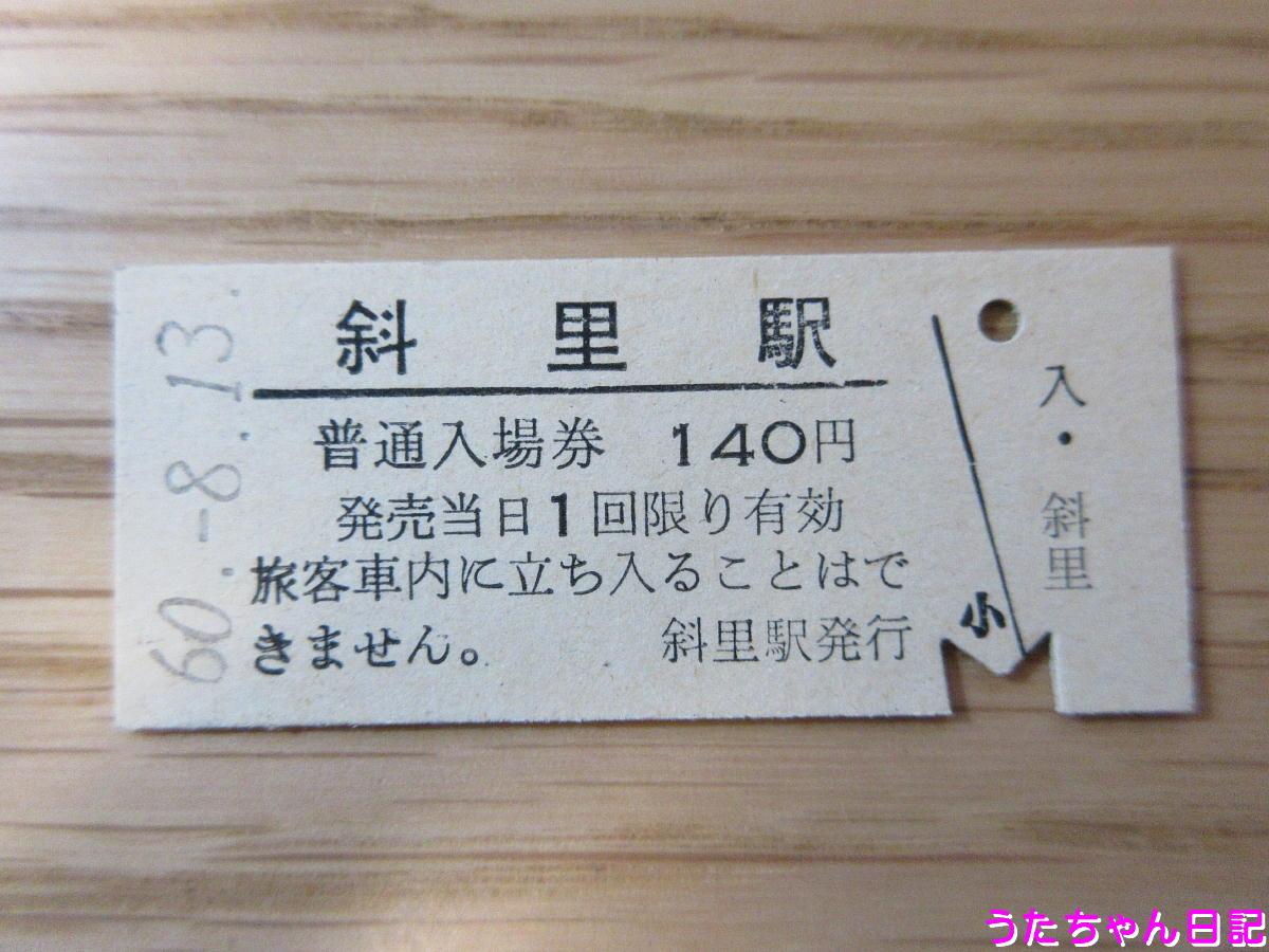f:id:utachan0831:20200503005829j:plain