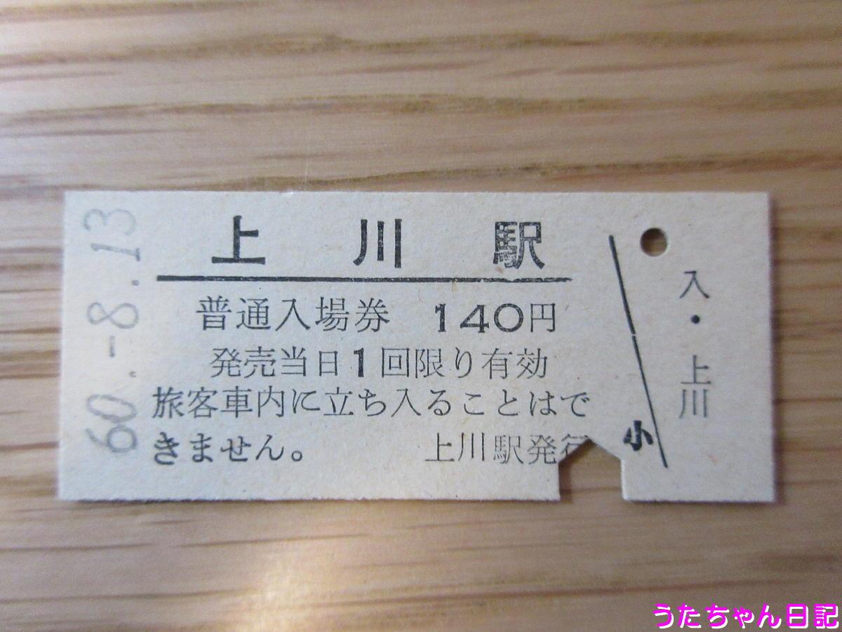 f:id:utachan0831:20200503005852j:plain