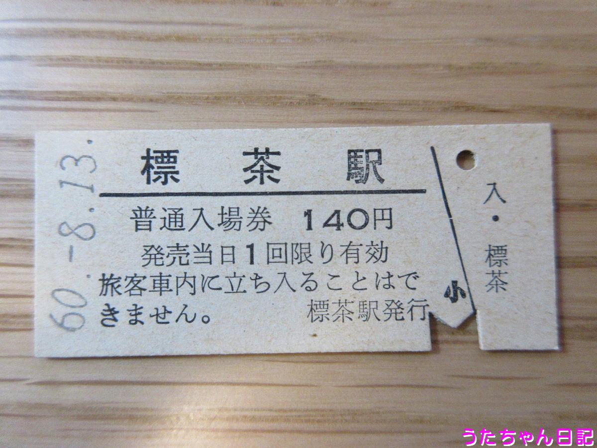 f:id:utachan0831:20200503005936j:plain