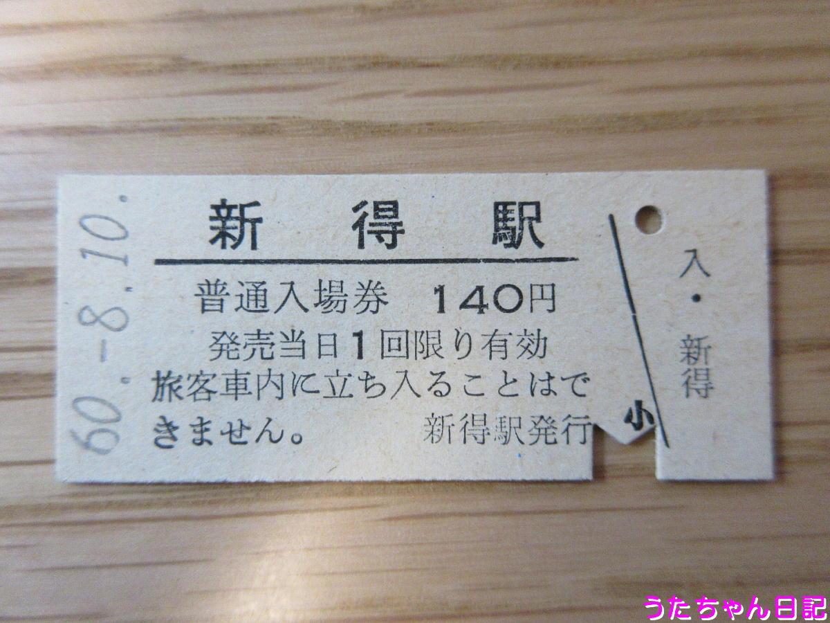 f:id:utachan0831:20200503010005j:plain