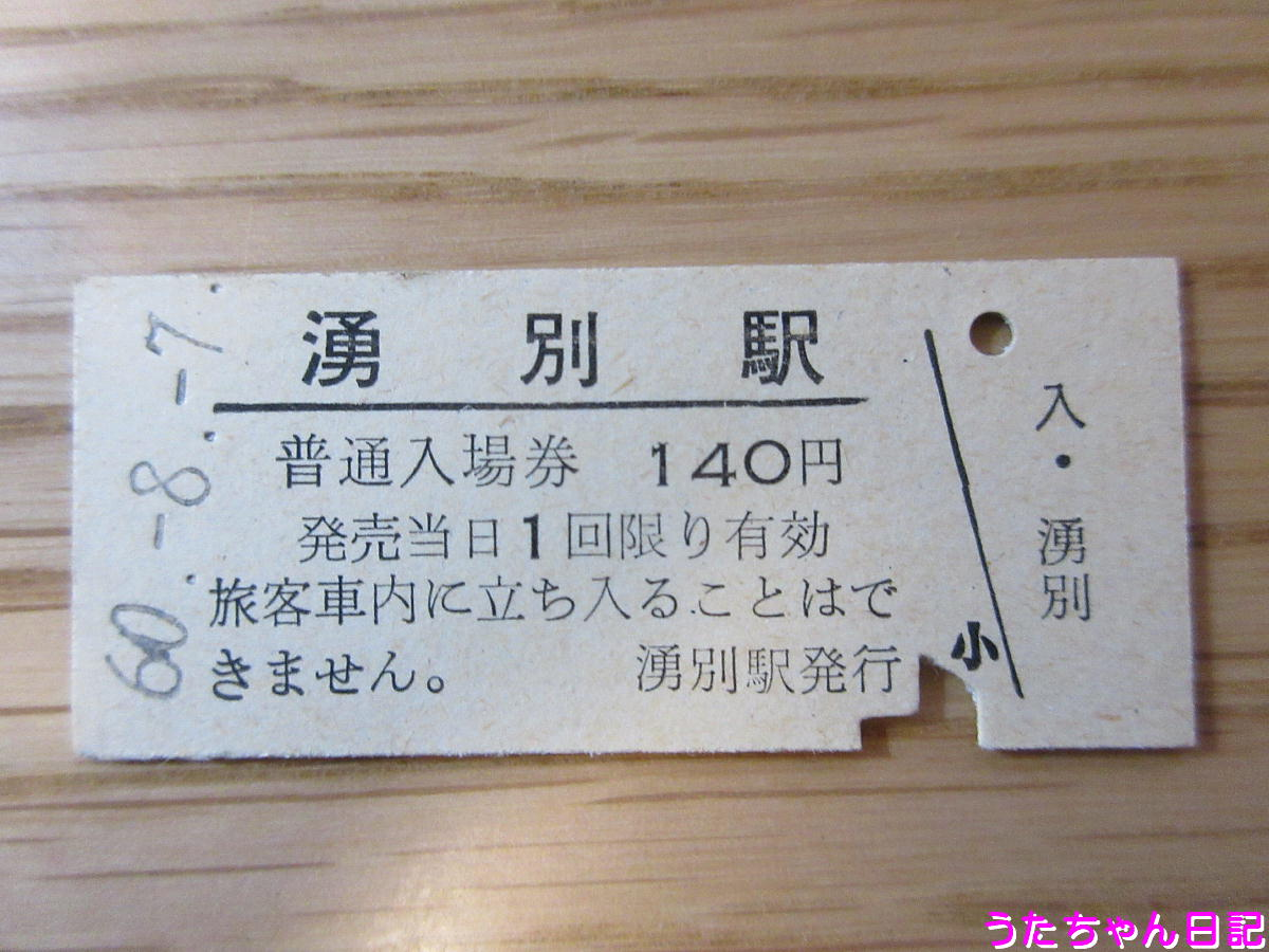 f:id:utachan0831:20200503010039j:plain