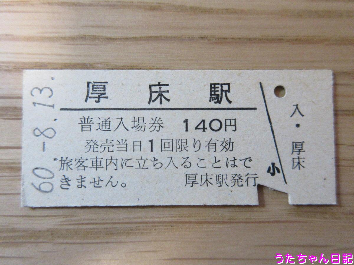 f:id:utachan0831:20200503010105j:plain