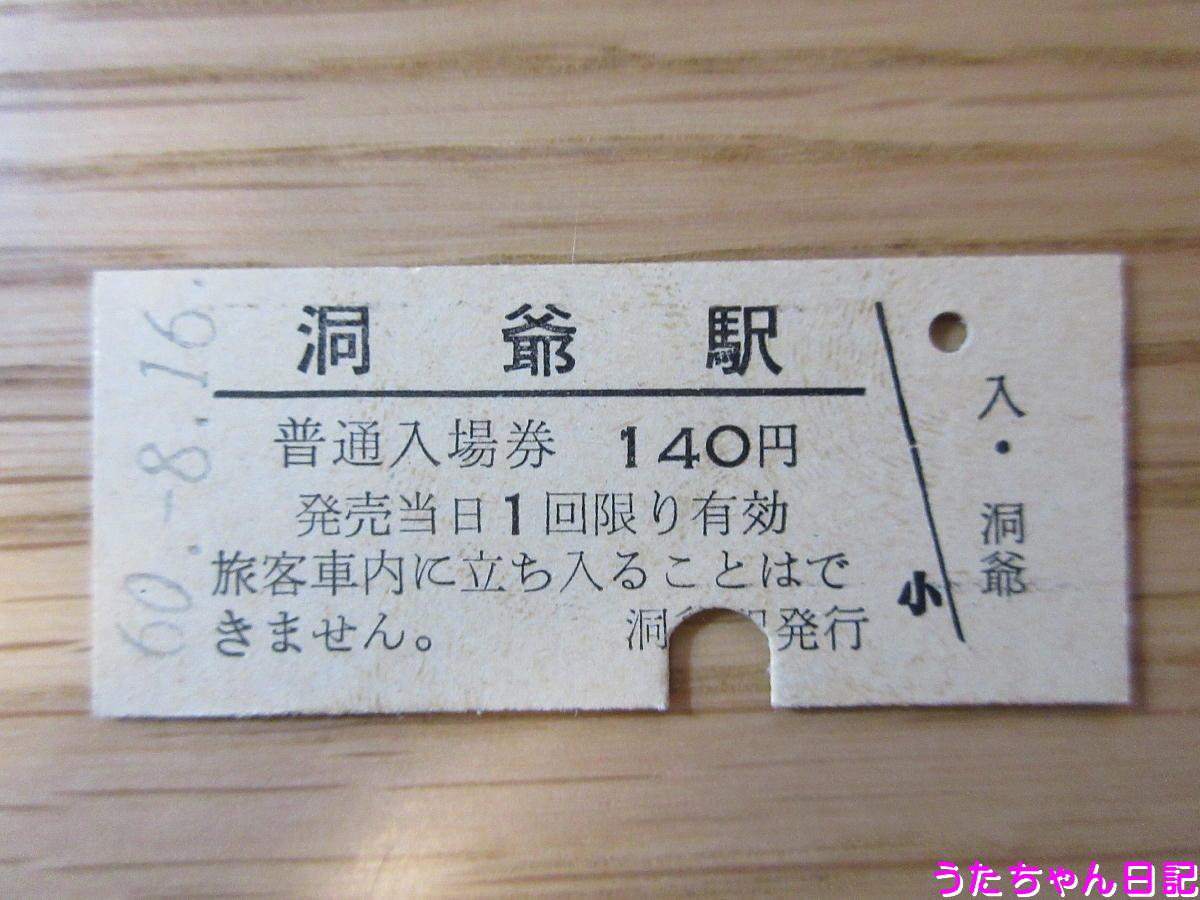 f:id:utachan0831:20200503010131j:plain