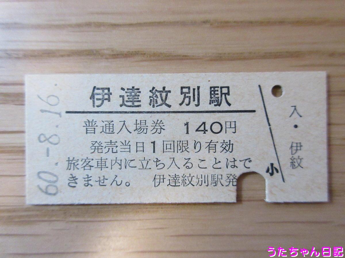f:id:utachan0831:20200503010211j:plain