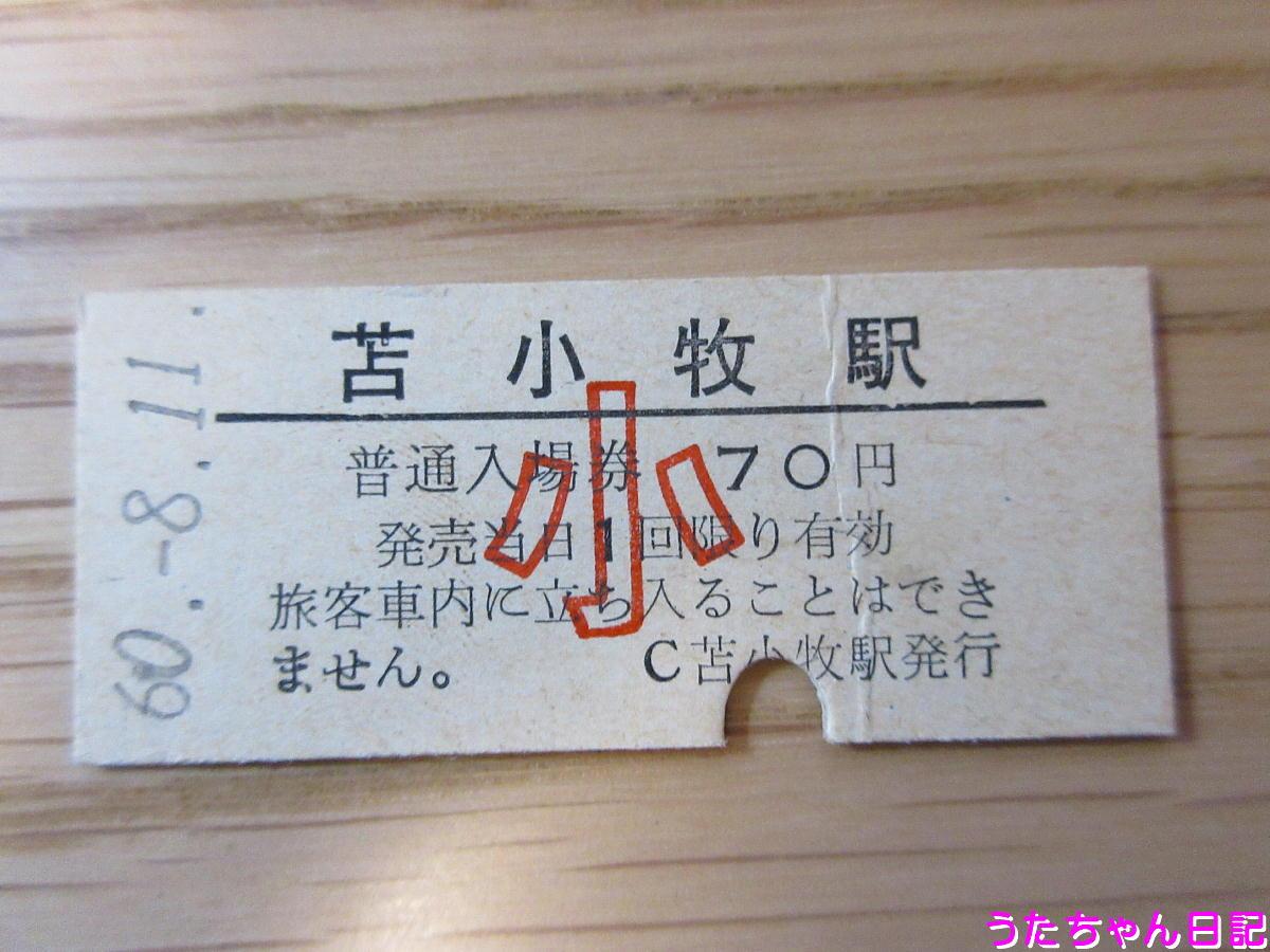 f:id:utachan0831:20200503010323j:plain
