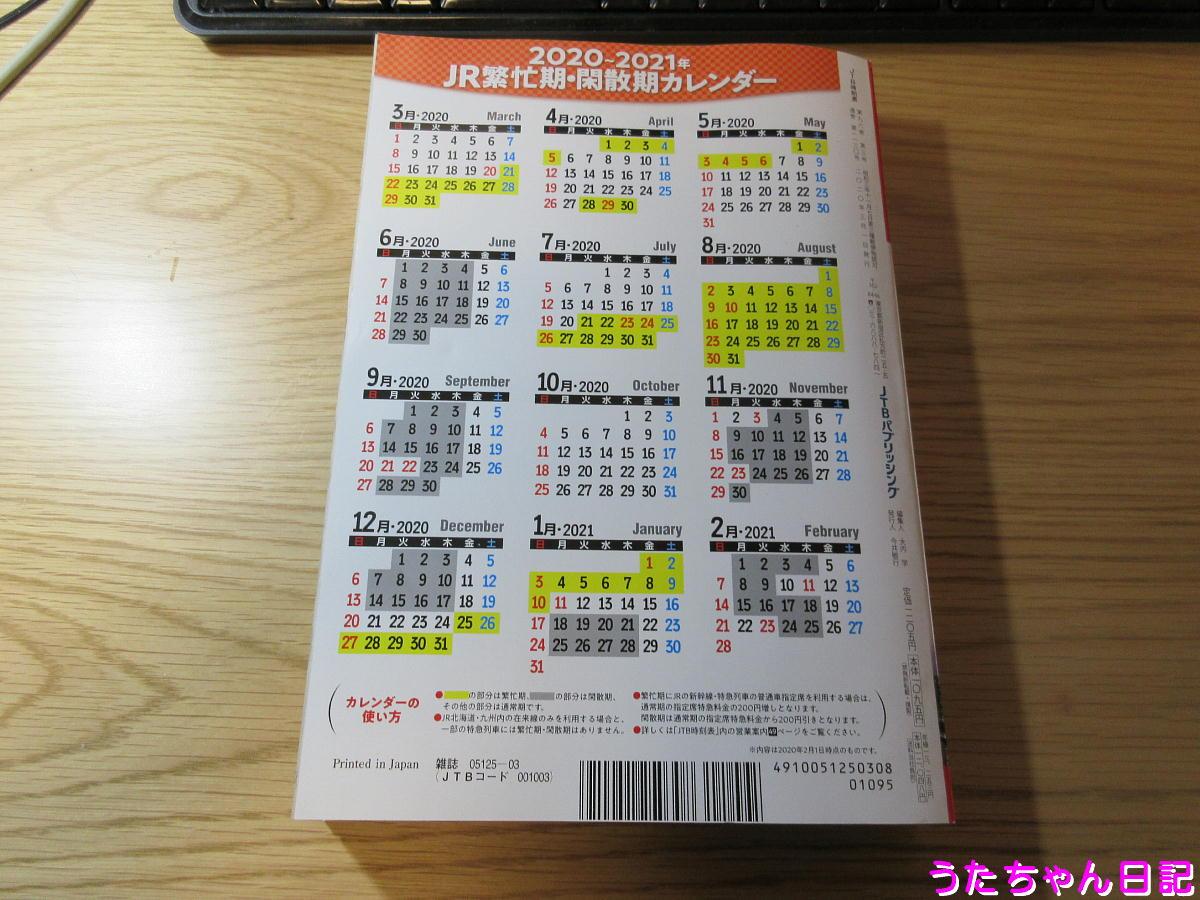 f:id:utachan0831:20200504162322j:plain